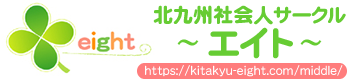 北九州社会人サークル〜エイト〜